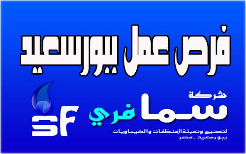 فرص عمل للرجال وللنساء ببورسعيد بشركة سما فري للمنظفات FurasAmal11