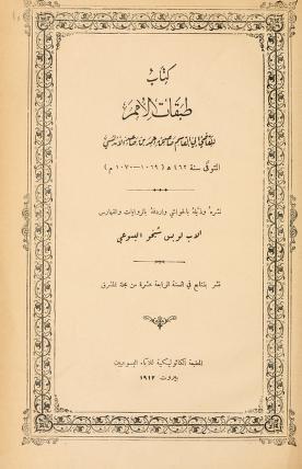 Cover of: Kitâb Tabaqât al-Umam | S'id ibn Amad, Abu al-sim al-Andalus.